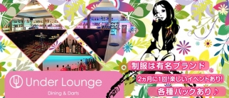 Under Lounge~アンダーラウンジ~【公式求人情報】