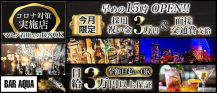 Girl's Bar AQUA(アクア)【公式求人情報】 バナー