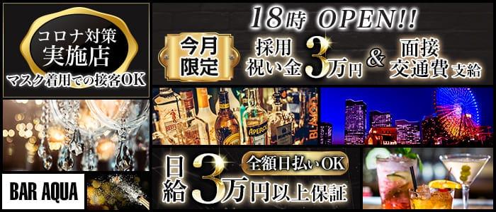 Girl's Bar AQUA(アクア) 新橋ガールズバー バナー