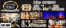 Girl's Bar AQUA(アクア)【公式求人・体入情報】 バナー