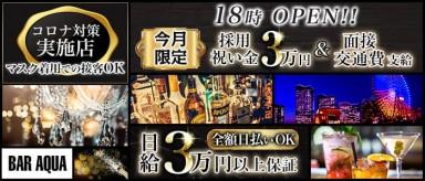 Girl's Bar AQUA(アクア)【公式求人情報】(新橋ガールズバー)の求人・バイト・体験入店情報
