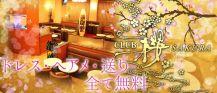CLUB 櫻 SAKURA(サクラ)【公式求人情報】 バナー