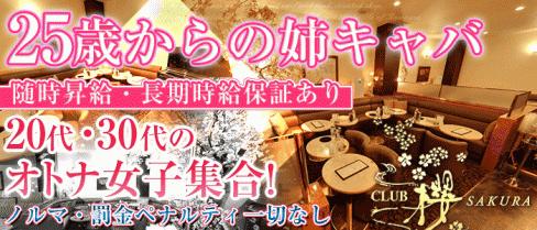 CLUB 櫻 SAKURA(サクラ)【公式求人情報】(川越姉キャバ・半熟キャバ)の求人・バイト・体験入店情報