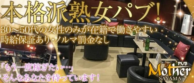 熟女PUB Mother 狭山店(パブマザー)【公式求人情報】