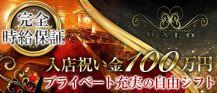 NIGHT CLUB HALO(ナイトクラブハロ)【公式求人情報】 バナー