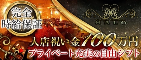 NIGHT CLUB HALO(ナイトクラブハロ)【公式求人情報】(天文館キャバクラ)の求人・バイト・体験入店情報
