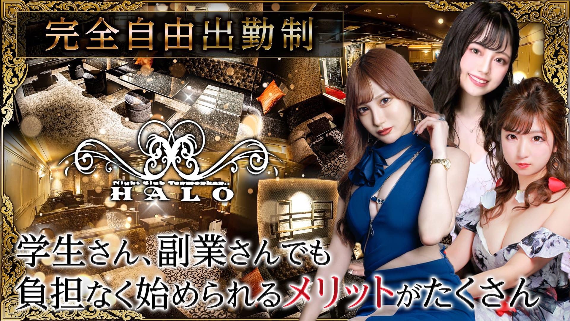 NIGHT CLUB HALO(ナイトクラブハロ)【公式求人・体入情報】 天文館キャバクラ TOP画像