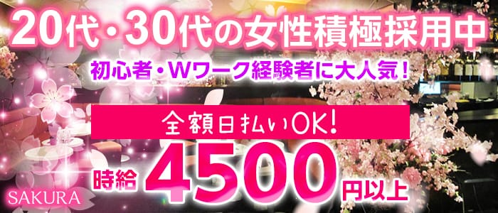 CLUB 桜(サクラ) 草加姉キャバ・半熟キャバ バナー