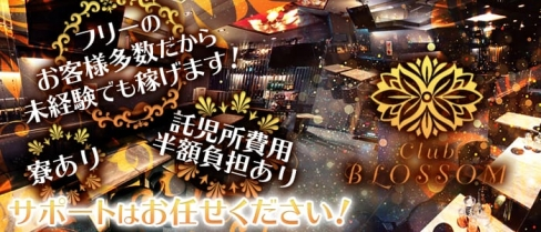 Club BLOSSOM(ブロッサム)【公式求人情報】(大宮キャバクラ)の求人・バイト・体験入店情報
