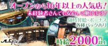 メイラフィッツ2【公式求人情報】 バナー