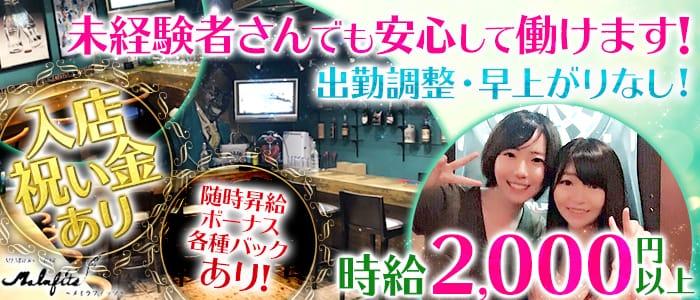 メイラフィッツ2 上野ガールズバー バナー