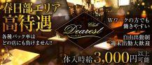 CLUB DEAREST~ディアレスト~【公式求人情報】 バナー