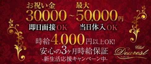 CLUB DEAREST~ディアレスト~【公式求人情報】(春日部キャバクラ)の求人・バイト・体験入店情報