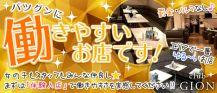 Club 祇園GION~クラブ ギオン~【公式求人情報】 バナー