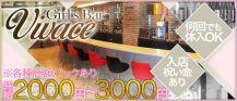 Girl's Bar Vivace(ヴィヴァーチェ)【公式求人情報】 バナー