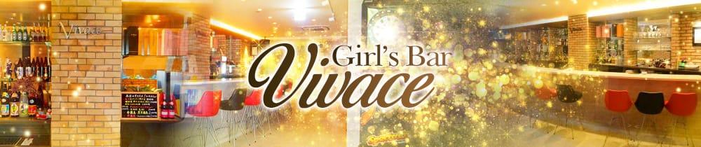 Girl's Bar Vivace(ヴィヴァーチェ) 自由が丘ガールズバー TOP画像