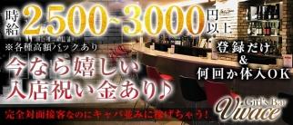 Girl's Bar Vivace(ヴィヴァーチェ)【公式求人情報】