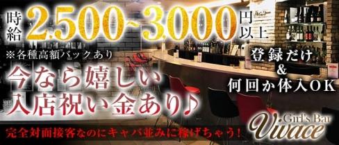Girl's Bar Vivace(ヴィヴァーチェ)【公式求人情報】(自由が丘ガールズバー)の求人・バイト・体験入店情報