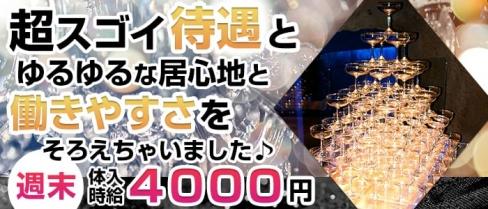 Soirée (ソワレ)【公式求人情報】(小山キャバクラ)の求人・バイト・体験入店情報