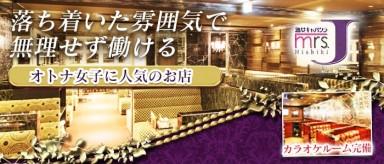 ミセスJ錦【公式求人情報】(栄熟女キャバクラ)の求人・バイト・体験入店情報