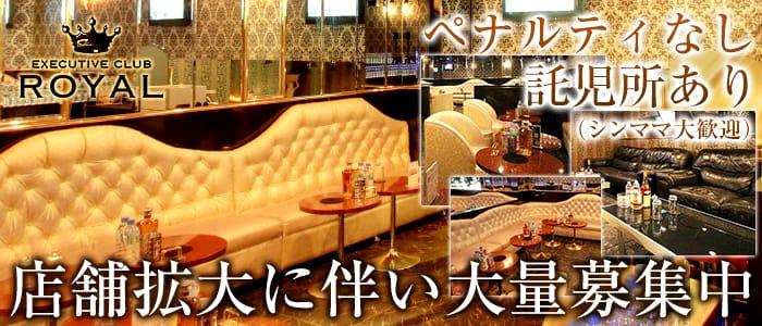 CLUB ROYAL【朝】(ロイヤル) バナー