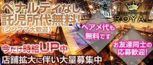 CLUB ROYAL【朝】(ロイヤル)【公式求人情報】 バナー