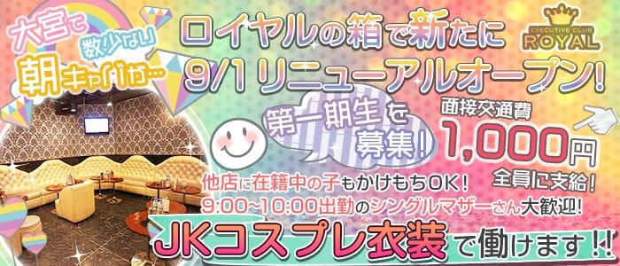 【朝】制服ゆるキャバ ROYAL(ロイヤル) 大宮昼キャバ・朝キャバ バナー
