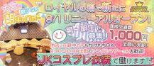 【朝】制服ゆるキャバ ROYAL(ロイヤル)【公式求人情報】 バナー