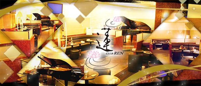 CLUB 蓮 REN (レン) バナー