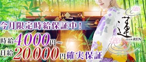 CLUB 蓮 REN (レン)【公式求人情報】(川越キャバクラ)の求人・バイト・体験入店情報