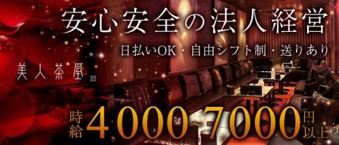 美人茶屋 広島 -ビジンチャヤヒロシマ-(流川キャバクラ)の求人・バイト・体験入店情報