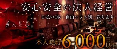 美人茶屋 広島【公式】(流川キャバクラ)の求人・バイト・体験入店情報