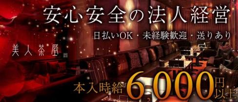 美人茶屋 広島【公式】(流川キャバクラ)の求人・体験入店情報
