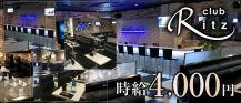 Club Ritz (リッツ)【公式求人情報】 バナー