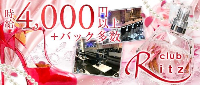Club Ritz (リッツ) 坂戸キャバクラ バナー