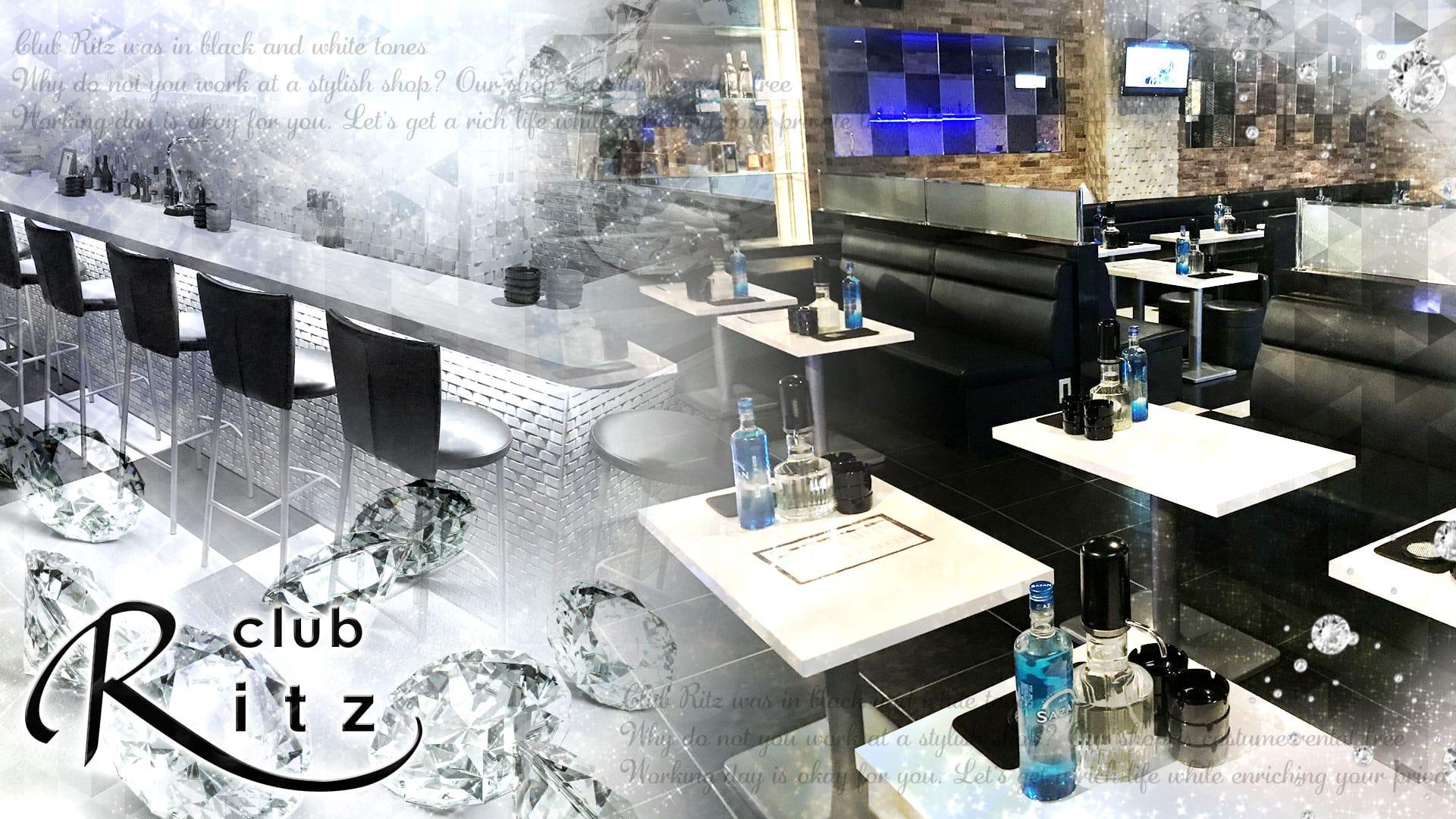 Club Ritz (リッツ) 坂戸キャバクラ TOP画像