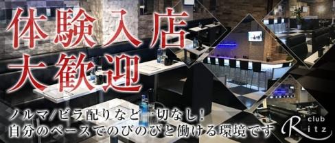 Club Ritz (リッツ)【公式求人情報】(坂戸キャバクラ)の求人・バイト・体験入店情報