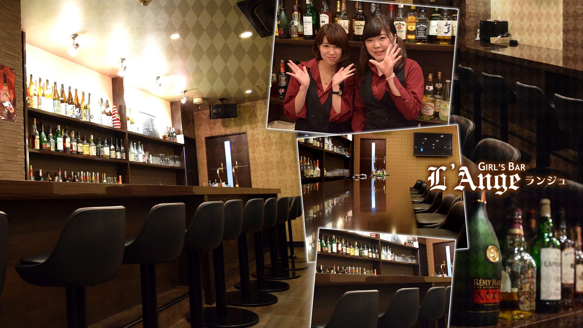 GIRL'S BAR L'Ange~ランジュ~【公式】 蒲田ガールズバー TOP画像