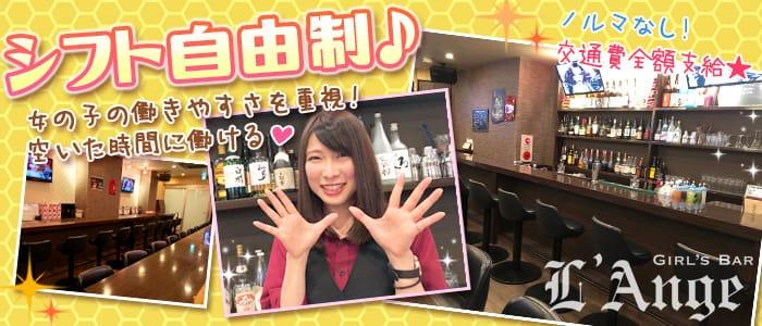 GIRL'S BAR L'Ange~ランジュ~【公式】 蒲田ガールズバー バナー