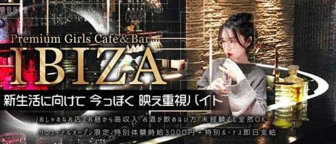 Premium Lounge & Bar IBIZA(イビザ)【公式求人情報】(本厚木ガールズバー)の求人・体験入店情報