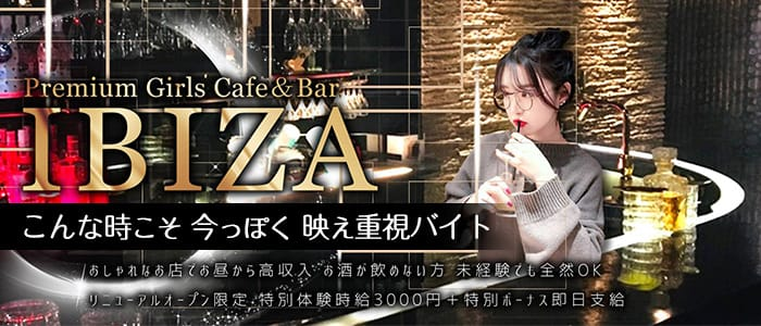 Premium Lounge & Bar IBIZA(イビザ) 本厚木ガールズバー バナー
