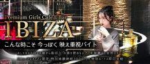 Premium Lounge & Bar IBIZA(イビザ)【公式求人情報】 バナー