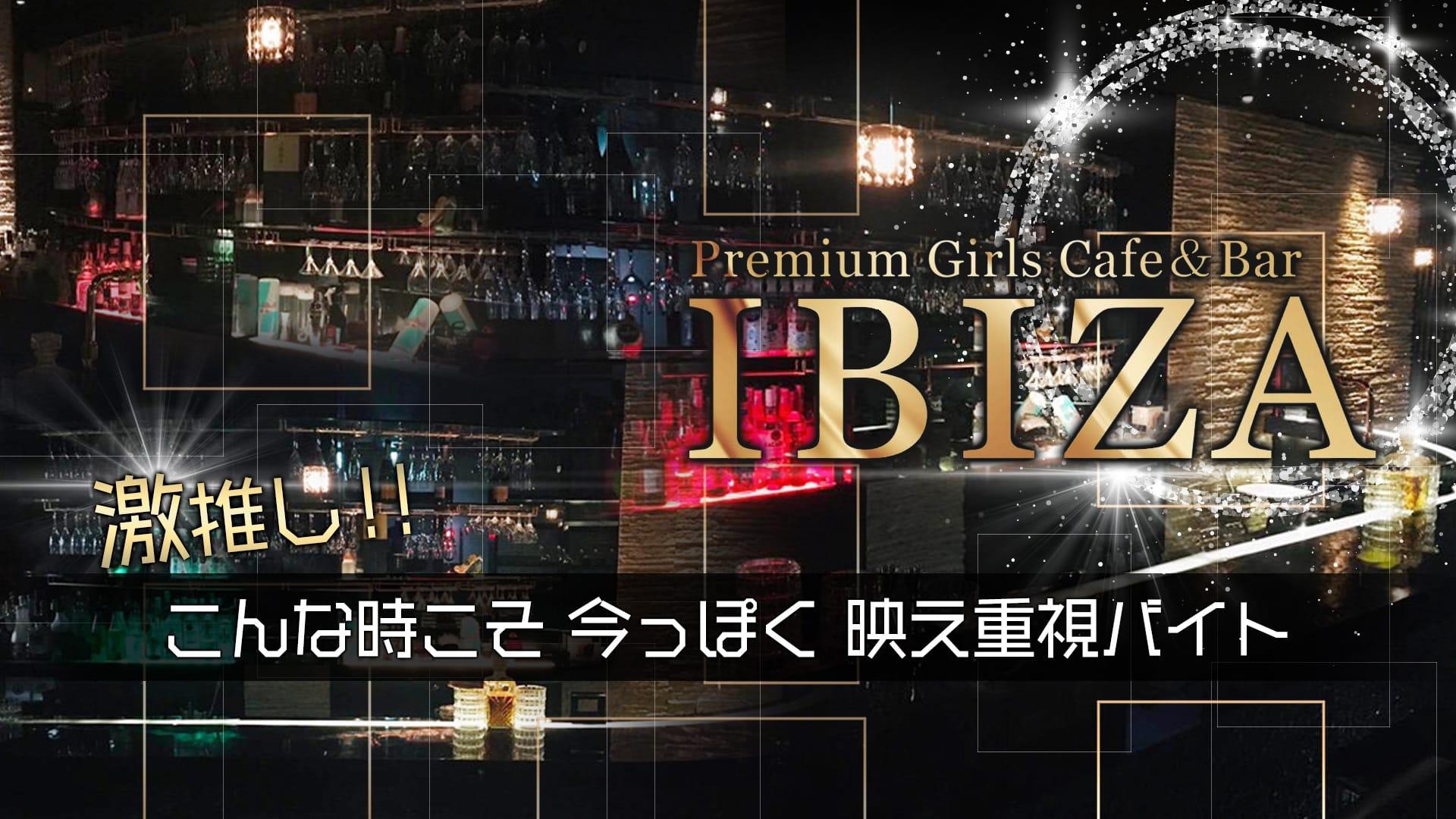 Premium Lounge & Bar IBIZA(イビザ) 本厚木ガールズバー TOP画像