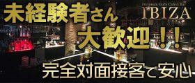 Premium Lounge & Bar IBIZA(イビザ) 本厚木ガールズバー 未経験募集バナー