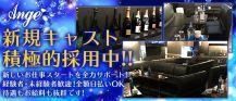 club Anje(アンジュ)【公式求人情報】 バナー