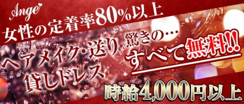 club Anje(アンジュ)【公式求人情報】(志木キャバクラ)の求人・バイト・体験入店情報