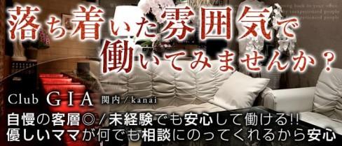 CLUB GIA(ジア)【公式求人情報】