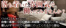 CLUB GIA(クラブ ジア)【公式求人情報】 バナー