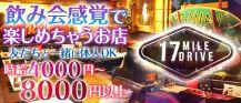 17miledrive-セブンティーンマイルドライブ加古川 バナー