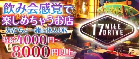 17miledrive-セブンティーンマイルドライブ加古川【公式】(東加古川キャバクラ)の求人・バイト・体験入店情報